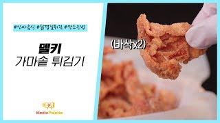 [델키] 가마솥 튀김기 _ 닭껍질튀김 요리 비법!