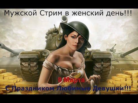 Мужской Стрим в женский день (08.03.17)