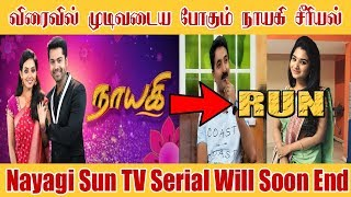 Nayagi Sun TV Serial Will Soon End | Nayagi Serial Sun TV | Run Serial Sun TV