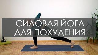 Силовая жиросжигающая йога для похудения Интенсивная виньяса йога Йога для похудения с Вероникой