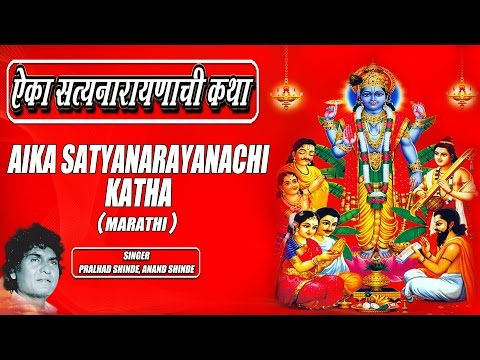 Aika Satyanarayanchi Katha Marathi By Pralhad Shinde, Anand Shinde I Full Audio Songs Juke Box
