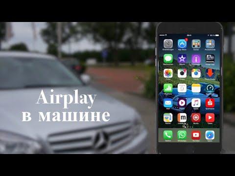 Вопрос: Как включить AirPlay?
