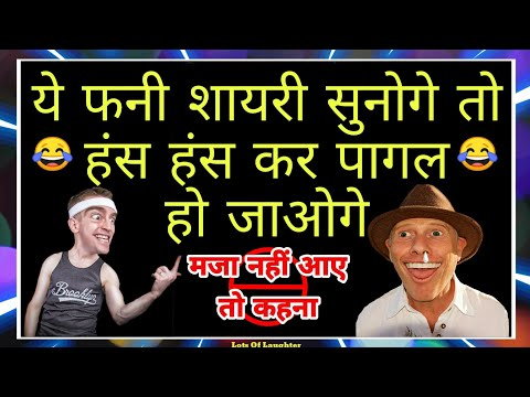 सबसे मजेदार शायरी ! Top 75 Funny Shayari ! Funny Comedy Shayari ! Lots Of Laughter