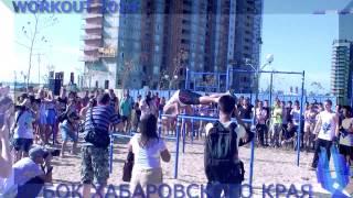 видео: Кубок Хабаровского края по воркауту 30. 08. 2014.