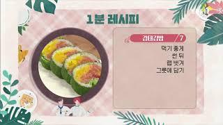 최고의 요리 비결 - 정호영의 감태김밥과 감태달걀말이_…