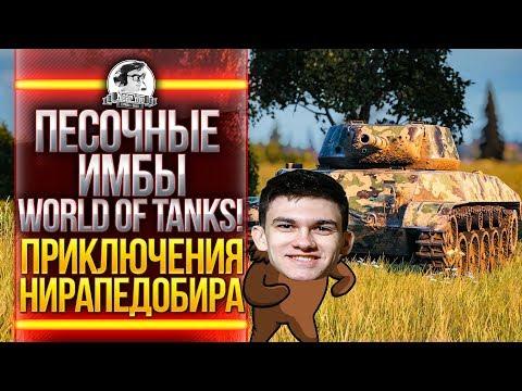 ПЕСОЧНЫЕ ИМБЫ World Of Tanks! ПРИКЛЮЧЕНИЯ НИРАПЕДОБИРА