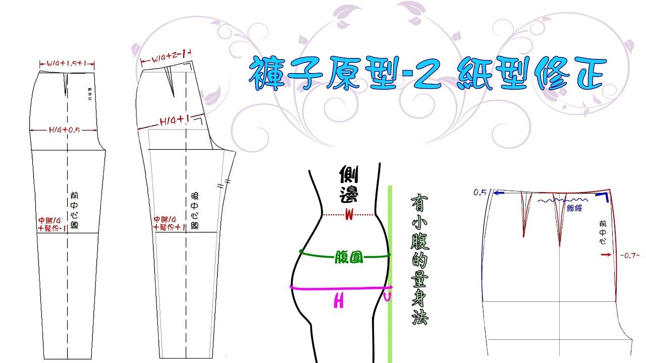 褲子原型 -2 紙型修正 - YouTube