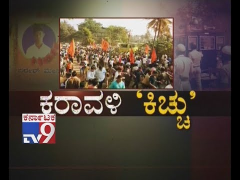 `Karavali Kichu`: Heated Debate over Violence in Sirsi over Mysterious Death of Youth