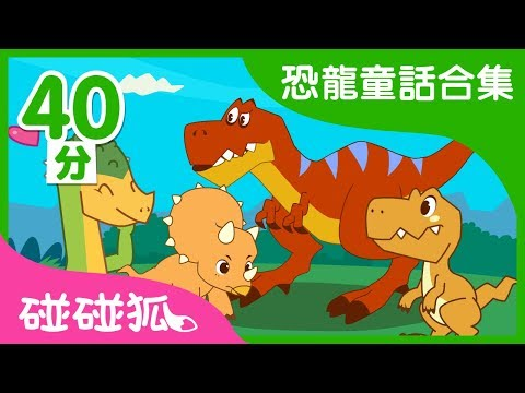 BOOM BOOM BOOM 恐龍世界 | 恐龍童話合集 | 碰碰狐PINKFONG