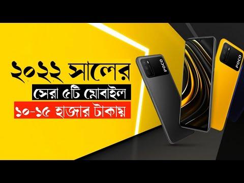 Top 5 best mobile phones under 15000 tk |10k to 15k best smartphones 2021