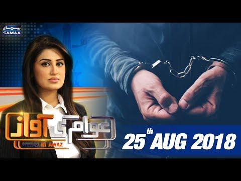 Chori Ki Lat   Awam Ki Awaz   SAMAA TV   25 August 2018