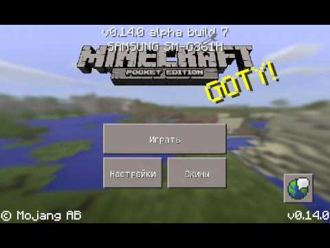 Как установить моды на Minecraft PE 0.14.0