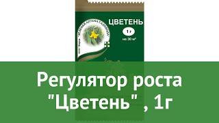 регулятор роста Цветень (Зеленая Аптека Садовода), 1г обзор З 825