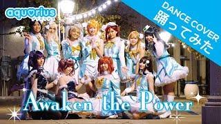 【aqu♡rius】Awaken the Power 踊ってみた【dance cover】