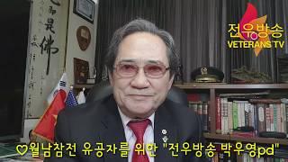 ^가짜특별법 가짜재판 가짜단체 *전우찾기1호:18제대 …