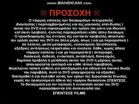 Spentzos Films (1995-2009)/Greek Warning Screen Text/Digital Press Hellas (2000-2004) (DVD)