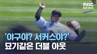 '야구야? 서커스야?' 묘기같은 더블 아웃 (2021.04.18/뉴스데스크/MBC)