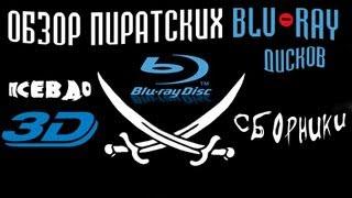 Обзор пиратских blu-ray дисков [псевдо 3D, сборники, выпуск 1]