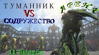 Fallout 4 Арена Туманник VS Содружество 11 Выпуск