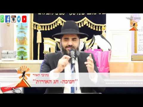 """הרב יונתן בן משה - יהודי,  זה נשמה לא גוף - חנוכה תשע""""ט - חזק HD"""