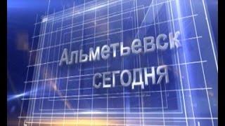 Альметьевск сегодня от 30.01.2015