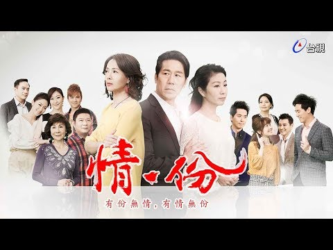 情‧份 第001集 In the name of love EP001