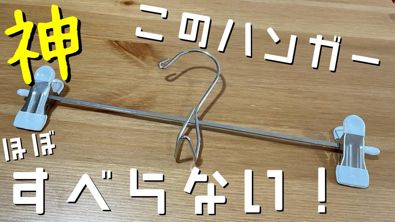 【購入品】ニトリで買ったハンガーが神ってた!!しかも3本セットで安い👍🏻