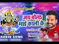 Jai Bola Kali Mai Ke Singer Ritesh Pandey Fadu Mix mp3 song Thumb