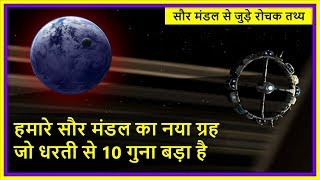 जानिए अंतरिक्ष के बारे में रोचक तथ्य | WEIRD FACTS ABOUT SPACE IN HINDI EPISODE#18