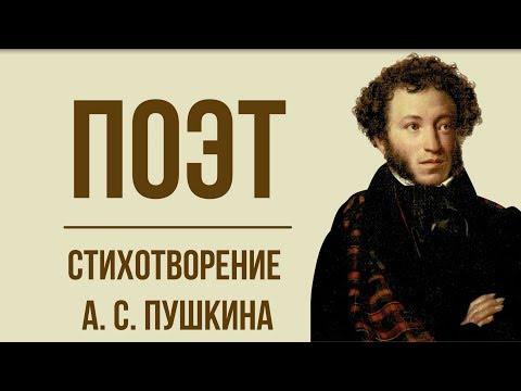 «Поэт» А.  Пушкин. Анализ стихотворения