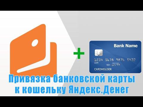 Как привязать банковскую карту к яндекс кошельку