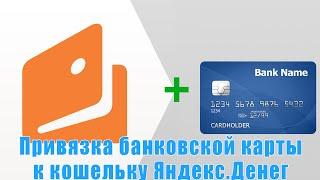 Как привязать банковскую карту к кошельку Яндекс.Деньги