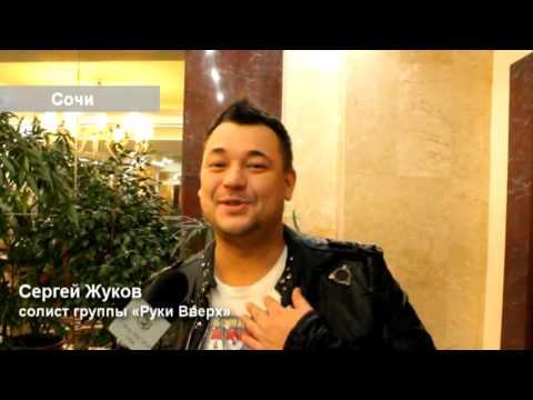 Сергей Жуков в Маринс Парк Отель Сочи