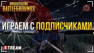 🍗 Играем с подписчиками! [ 16.01.2018 в 21:30 МСК ] | Playerunknown's Battlegrounds | PUBG