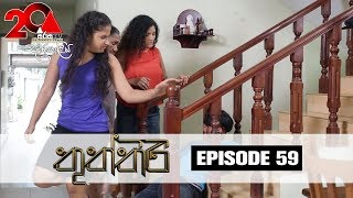 Thuththiri  | Episode 59 | Sirasa TV 03rd September 2018 [HD] Thumbnail