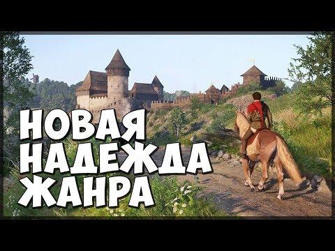 ЛУЧШАЯ RPG 2018? Kingdom Come Deliverance