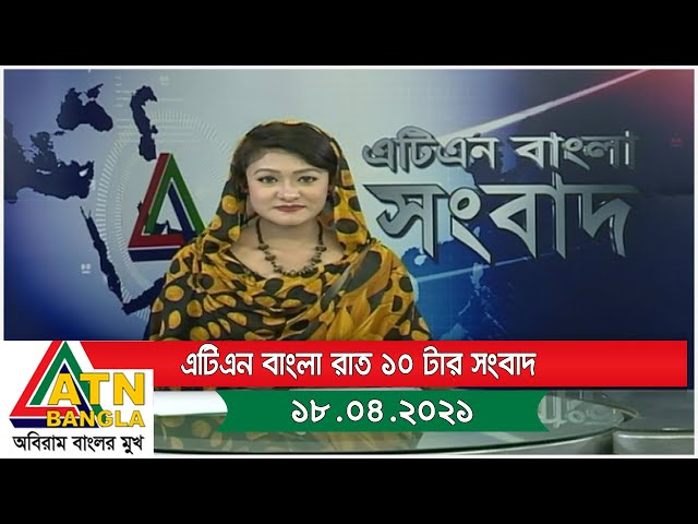 এটিএন বাংলা রাত ১০টার সংবাদ । 18.04.2021 | ATN Bangla News