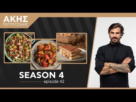 Kitchen Lab - Επεισόδιο 42 - Σεζόν 4   Άκης Πετρετζίκης