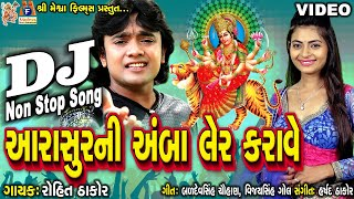 Dj Maa Amba Rohit Thakor Gujrati Devotional Song ભાદરવી પૂનમ નુ સ્પેશિયલ ગીત