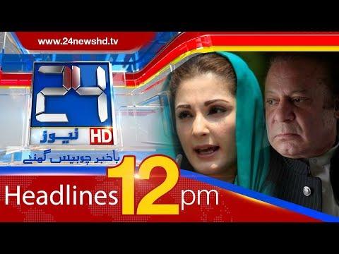 News Headlines - 12:00 PM - 19 October 2017 - 24 News HD