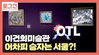 어차피 승자는 서울?! 이건희미술관을 둘러싼 지자체 간…