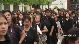 พสกนิกรเข้าลงนามถวายความอาลัยล้น   16-10-59   เฉพาะกิจในหลวง   ThairathTV