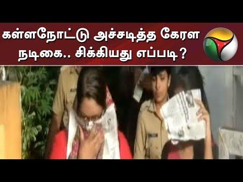 கள்ளநோட்டு அச்சடித்த கேரள நடிகை.. சிக்கியது எப்படி? #Kerala  #FakeCurrecny