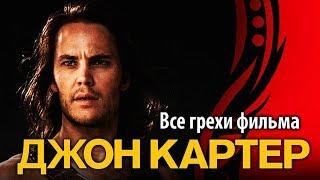 "Все грехи фильма ""Джон Картер"""