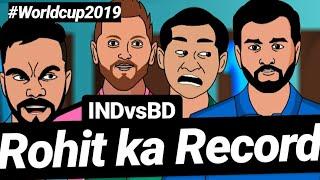 #worldcup2019 #INDvsBD Rohit Sharma ka Record