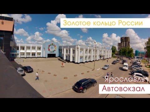 Ярославль. Автовокзал.