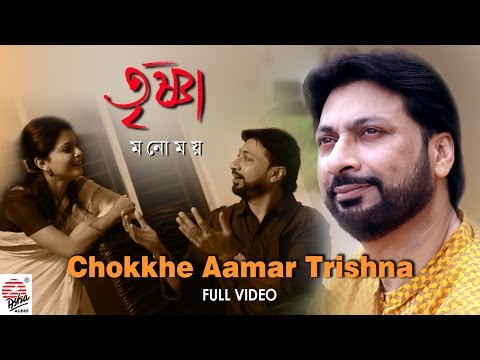 Chokkhe Aamar Trishna | Full Video | Trishna | Manomay Bhattacharya