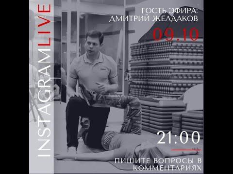 InstagramLive: Дмитрий Желдаков,