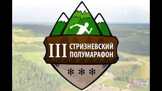 Стризневский полумарафон 2019