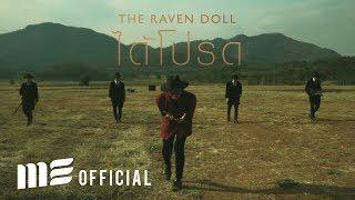 ได้โปรด - THE RAVEN DOLL [OFFICIAL MV]